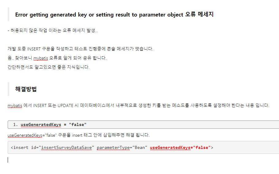 Error getting generated key or setting result to parameter object 오류 메세지 해결방법 - MYBATIS