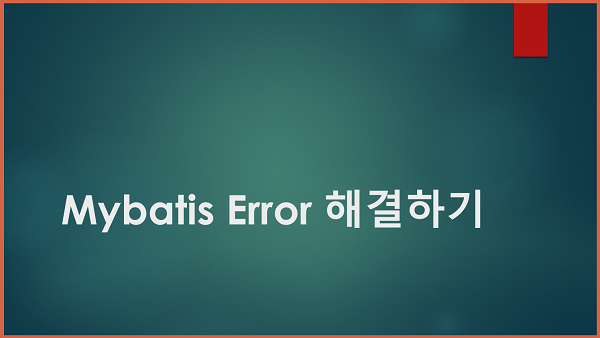 [Mybatis] Mapped Statements collection does not contain value for 경로