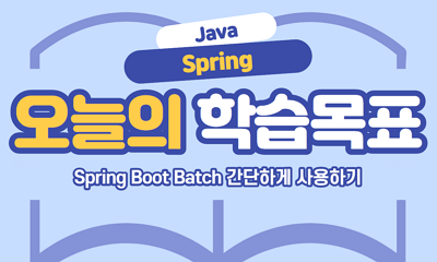 Spring boot batch + gradle, SchedulingConfigurer 배치 간단하게 사용하기