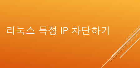 [Linux] IP 차단하기 (iptables, route)