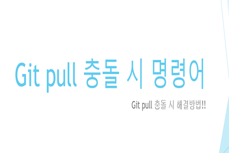 [git] git pull 충돌 시 명령어 / please, commit your changes or stash them before you can merge.