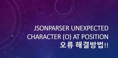 [JAVA] JSON parser Unexpected character (o) at position 오류 해결방법