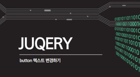 Jquery Button text change - 버튼 텍스트 변경