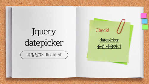 [JQUERY] datepicker 특정 날짜 비활성화 disabled (beforeShowDay)