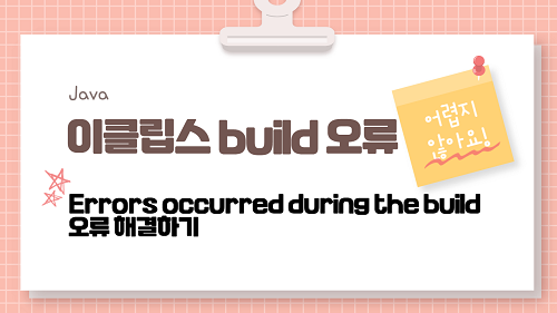 Errors occurred during the build - 이클립스 오류