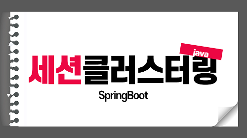 SpringBoot TomcatClusterContextCustomizer ( session 클러스터링 ) 사용하기