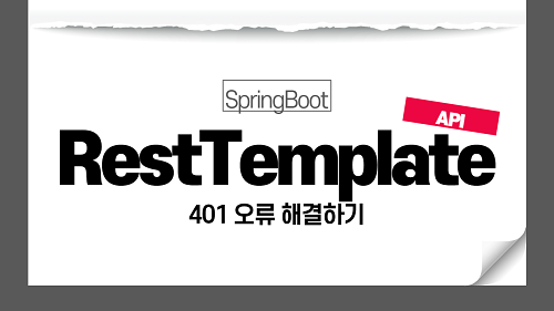 RestTemplate 401 Unauthorized 오류 해결 (HttpComponentsClientHttpRequestFactory)